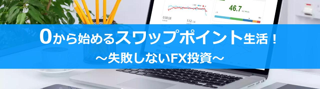 スワ活!〜0から始めるスワップポイント生活!失敗しないFX投資