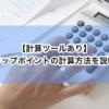 【計算ツールあり】スワップポイントの計算方法をわかりやすく説明!