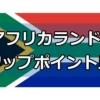 【最新比較 2020】南アフリカランド/円のスワップポイントで比較!おすすめのFX会社は