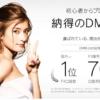 【好評】DMMFXのスワップポイントの評判とメリット・デメリット