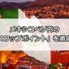 【FX会社比較継続中】メキシコペソ/円の「売りスワップポイント」で比較!