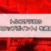 【15社比較】トルコリラ円の「売りスワップポイント」を徹底比較!