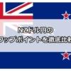 【最新比較2020】NZドル/円のスワップポイントで比較!おすすめのFX会社をリサーチ!
