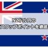 【FX会社比較継続中】NZドル/円の「売りスワップポイント」で比較!